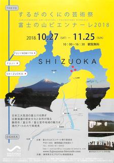 富士の山ビエンナーレ2018.png