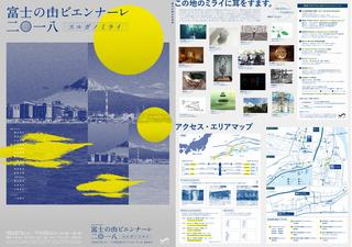 富士の山ビエンナーレ2018 2.png